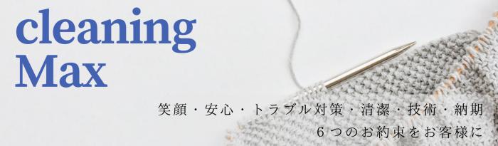 大阪のクリーニングマックス